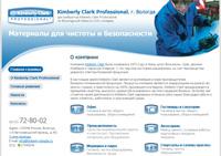 Kimberly Clark в г. Вологда: салфетки, жидкое мыло, СИЗ