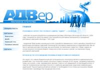 Сайт рекламного агентства АДВЕР, г.Вологда