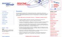 Создание корпоративного сайта факторинговой компании Финансовый партнер